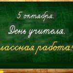 S_Dnem_Uchitelya