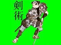 Кэн-дзюцу (искусство фехтования мечом)